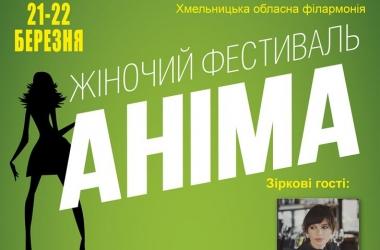 Женский Фестиваль Анима в Хмельницком 21-22 марта: анонс мастер-классов