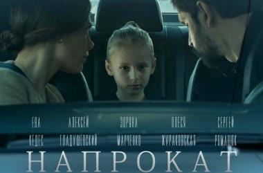 Фильм команды СТБ с участием Алексея Гладушевского  оценят на Каннском фестивале