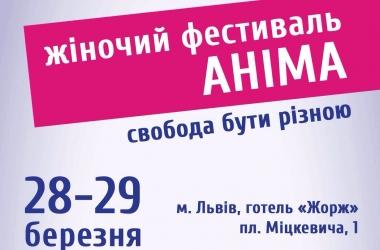 5-й всеукраїнский жіночий  фестиваль