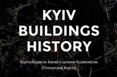 Онлайн карта зданий Киева с годами застройки создана программистами-энтузиастами