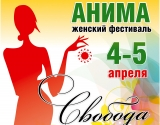 Женский Фестиваль Анима в Херсоне 4-5 апреля: не пропусти самые интересные лекции для женщин