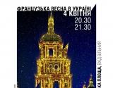 Французская весна 2015 в Киеве: программа мероприятий