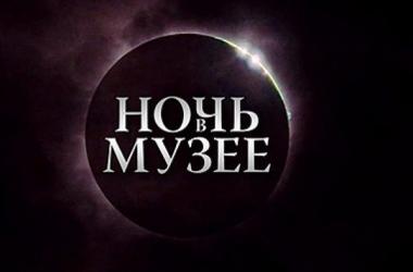 Ночь музеев в Киеве 2015: какие программы подготовили музеи