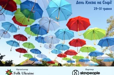 День Киева 2015: куда пойти с ребенком - афиша интересных событий в столице 29 - 31 мая