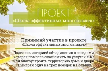 Конкурс: поделись историей благоустройства многоэтажки, где живешь, выиграй поездку в Польшу!