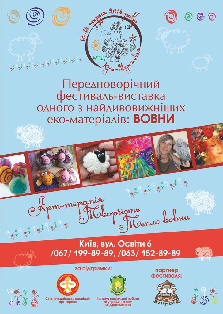 анонс АРТ-ШЕРСТИВАЛЬ новый год 2015
