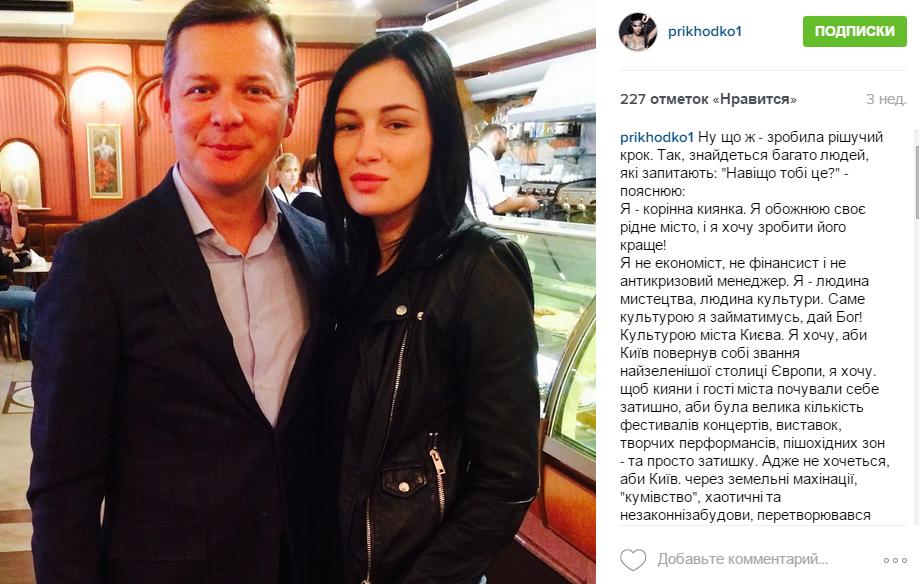 Анастасия Приходько отказала Олегу Ляшко