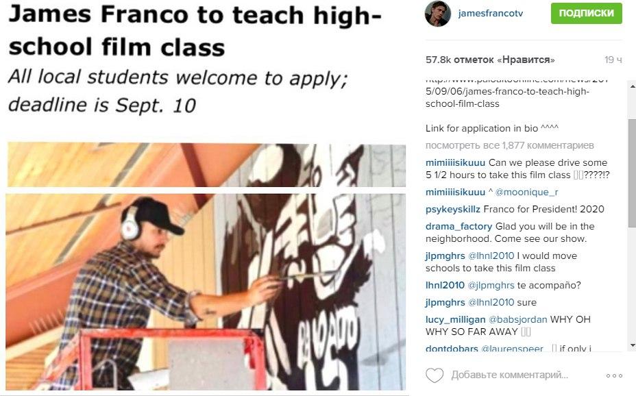 Джеймс Франко объявил о желании стать учителем