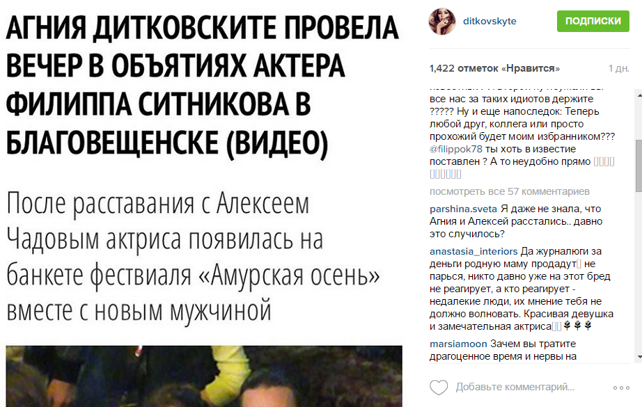 Агния Дитковските рассказала о новом романе