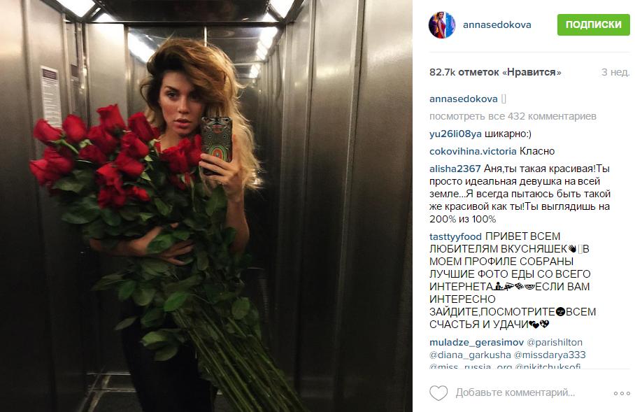 Анну Седокову потянуло на солененькое - Фото