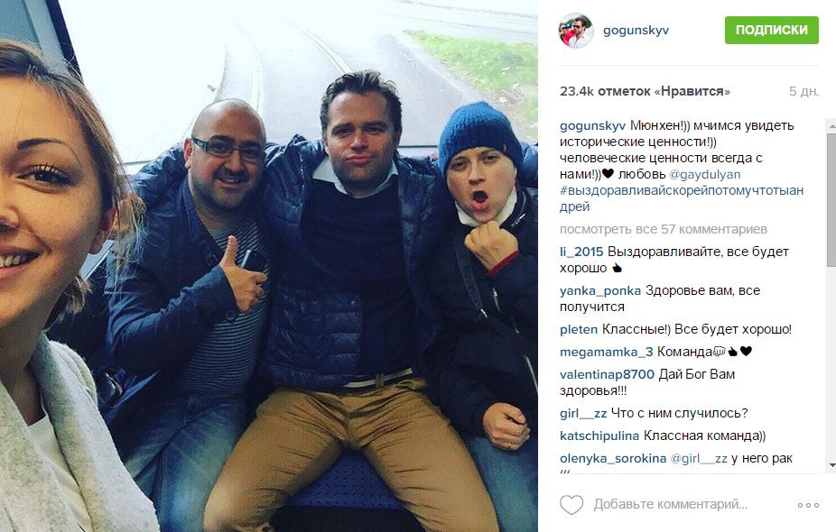Андрея Гайдуляна в Германии навестили друзья