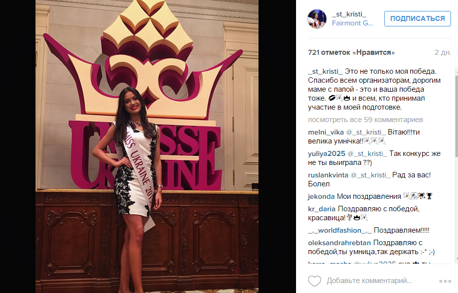 Мисс Вселенная 2013: победила любительница танцев и детей (фото)