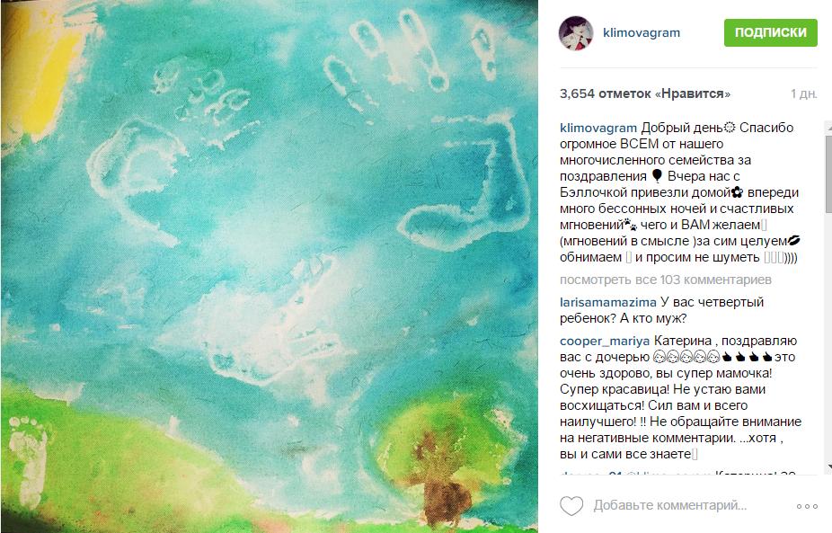 Екатерина Климова сообщила имя дочери