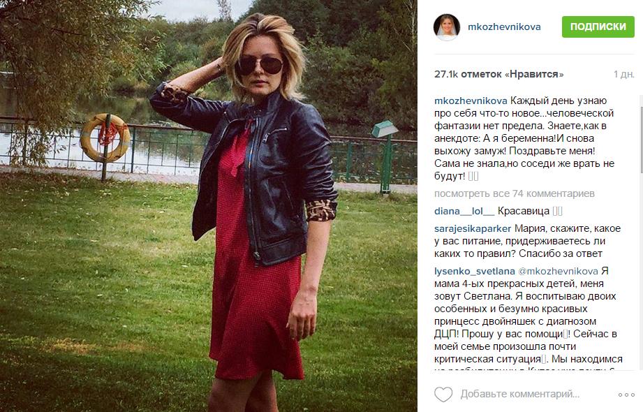 Мария Кожевникова опровергла третью беременность