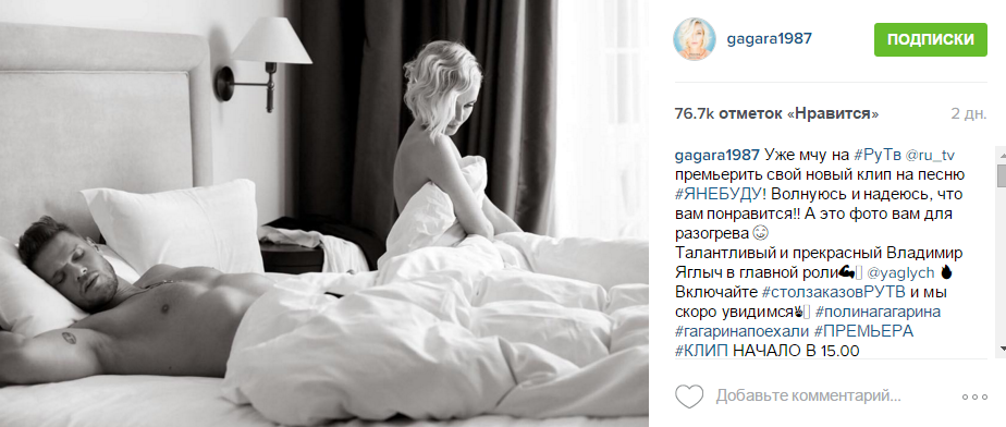 Полину Гагарину застукали в постели с женихом дочери Ольги Сумской