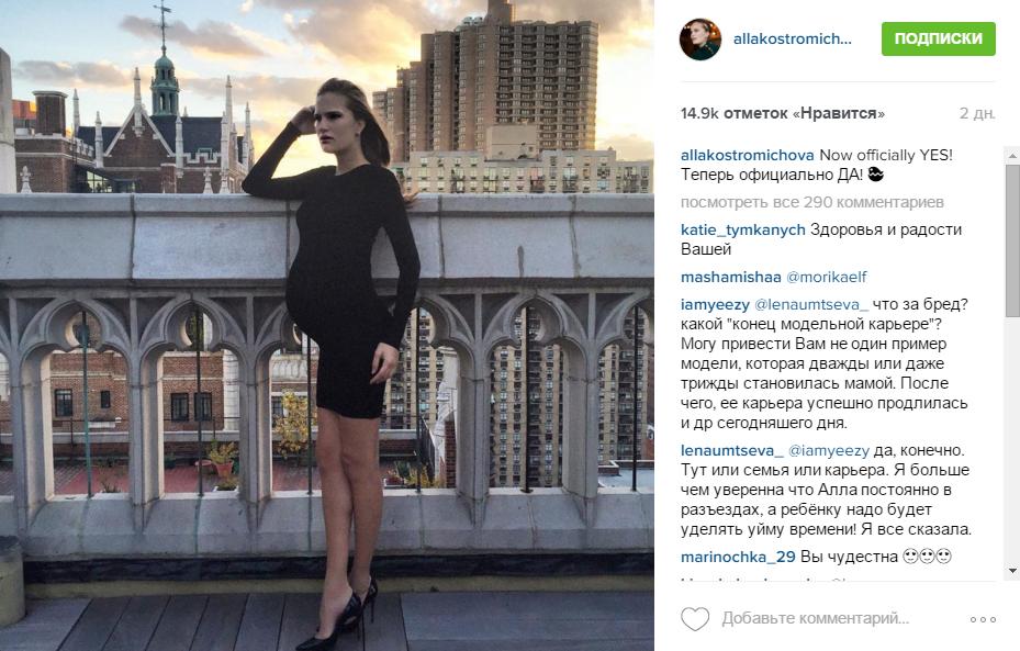 Алла Костромичева ждет ребенка - Фото
