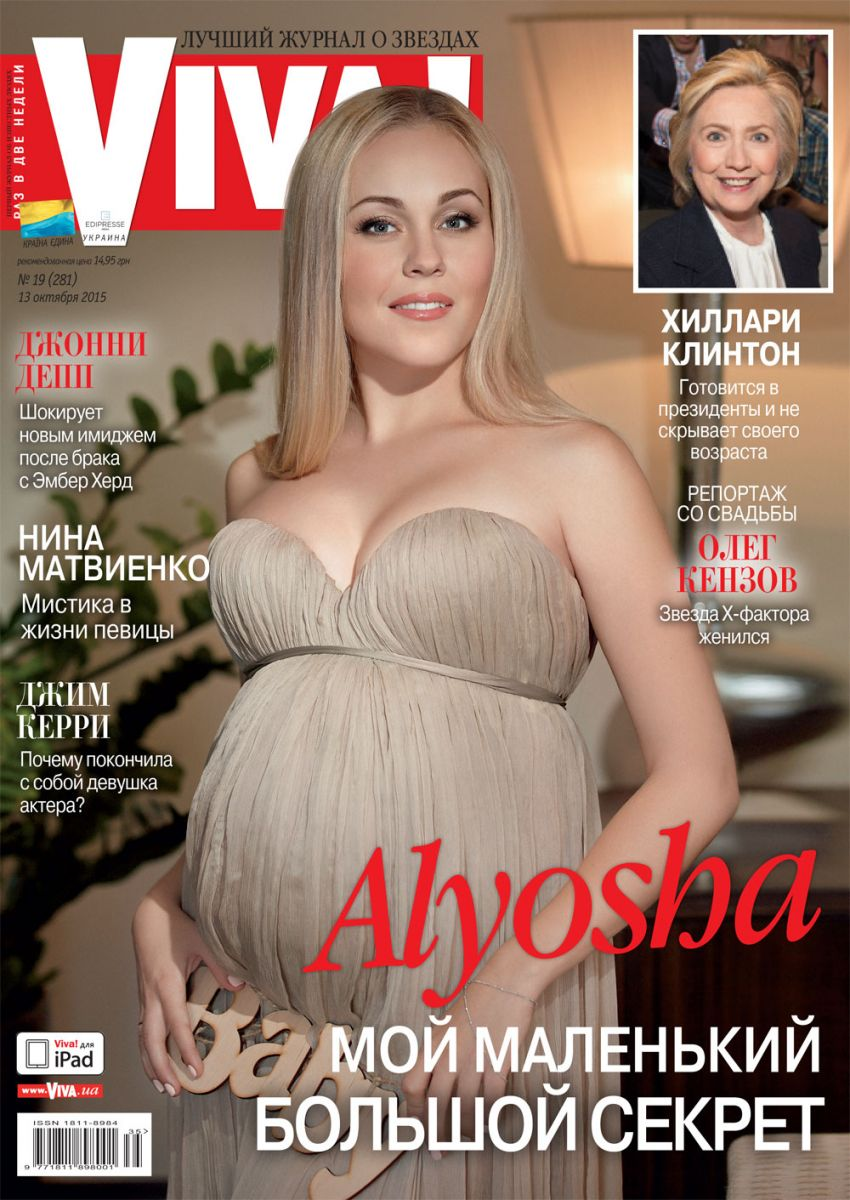 Певица Алеша беременна во второй раз