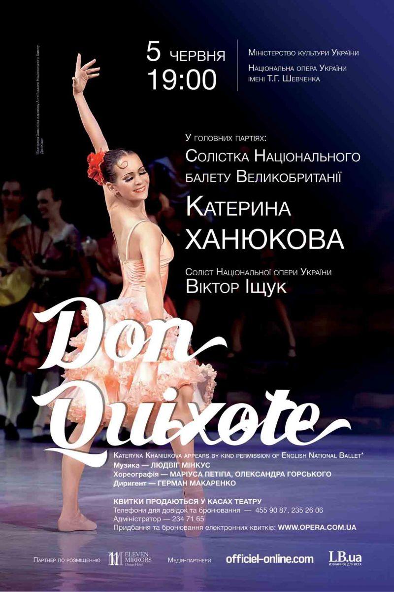 Балет Дон Кихот в Киеве