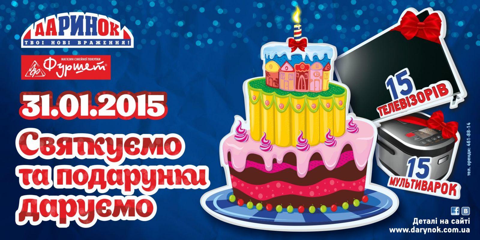День Рождения Дарынок призы конкурсы программа