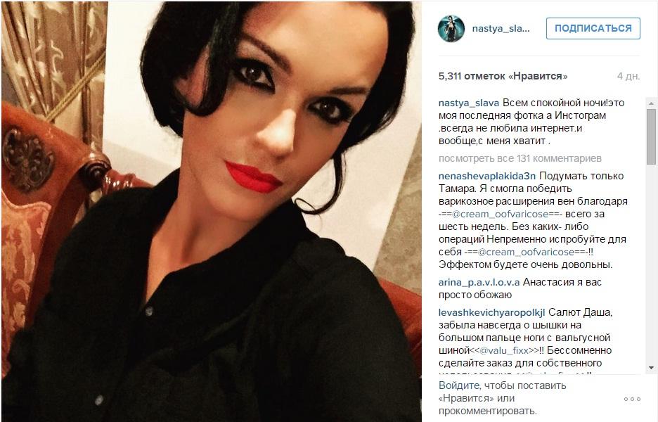 Певица Слава Инстаграм