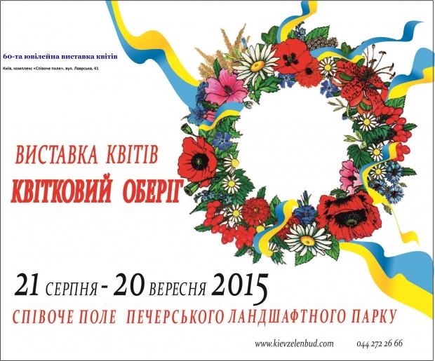 Киев афиша 22 24 августа