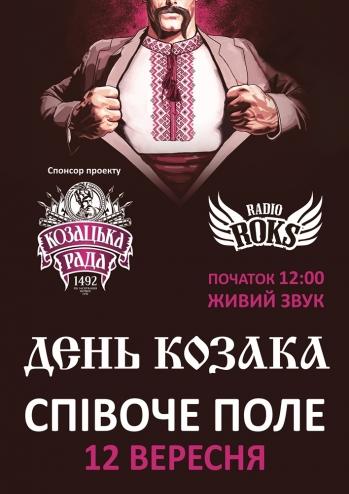 Где посмотреть афишу развлечений Киева и сразу же купить билет на понравившийся ивэнт? Билеты на развлечения в Киеве от супермаркета отдыха и развлечений Relax - покупай здесь и сейчас!