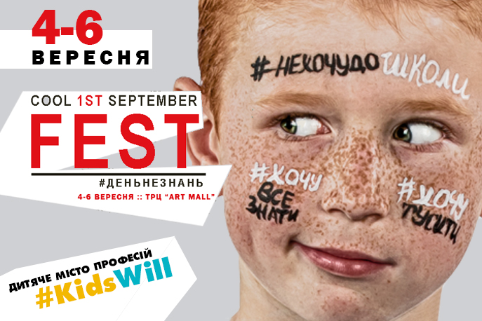 Киев афиша 5-6 сентября