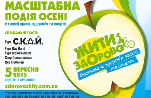 выходные в Киеве 5-6 сентября
