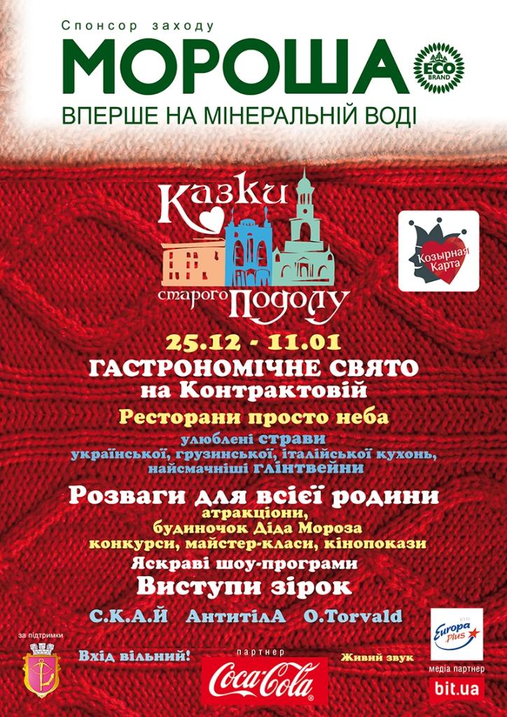 Новий рік у Києві 2015 Гастрономічне свято