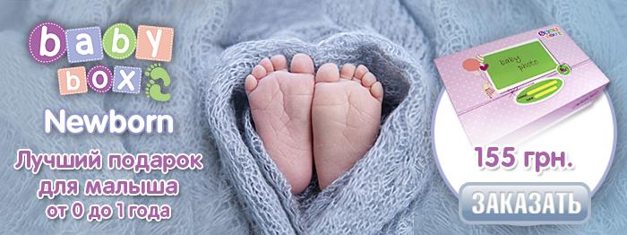 Baby Box побаловал поклонников своего сервиса новой коробочкой для новорожденных.