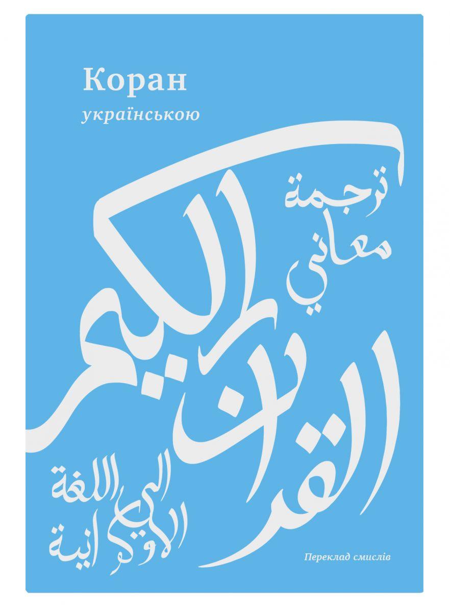 Первый Коран на Украинском языке фото