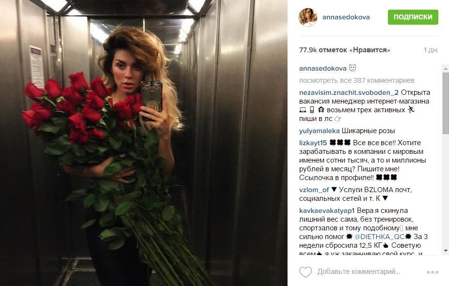 Анна Седокова встретила осень с новой любовь