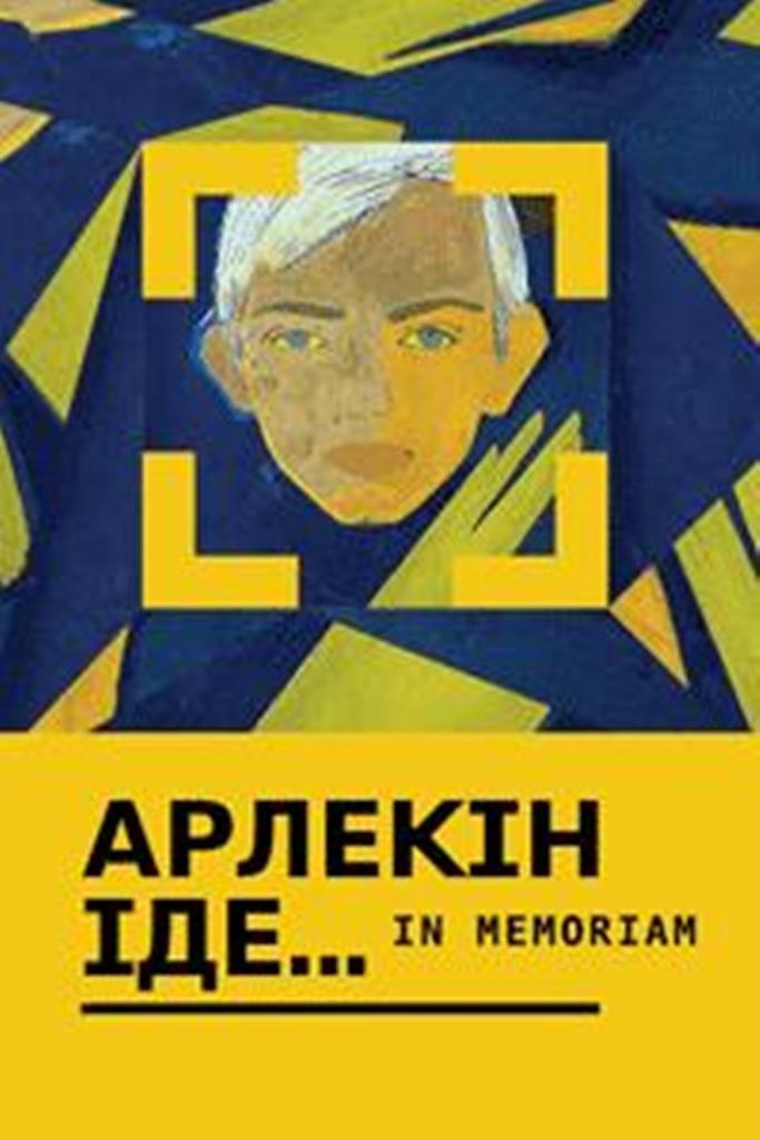 Арлекин идет Киев афиша 5-6 сентября