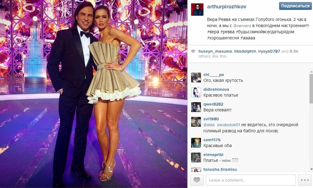 Вера Брежнева Александр Ревва Новый год 2015 новогодний наряд