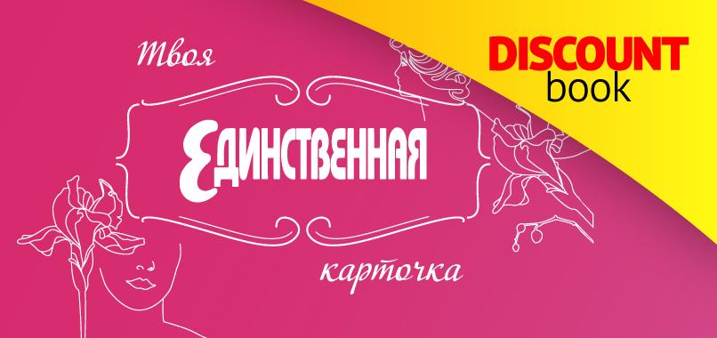 В июльских номерах журналы Единственная, Полина, VIVA!, Диетика, Твое Здоровье подготовили своим читателям подарок  - Discount Book.