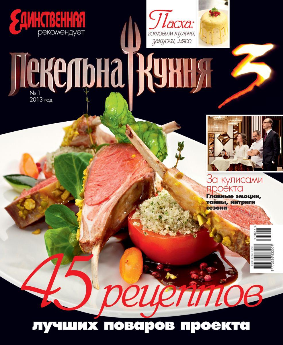 Пекельна кухня 3