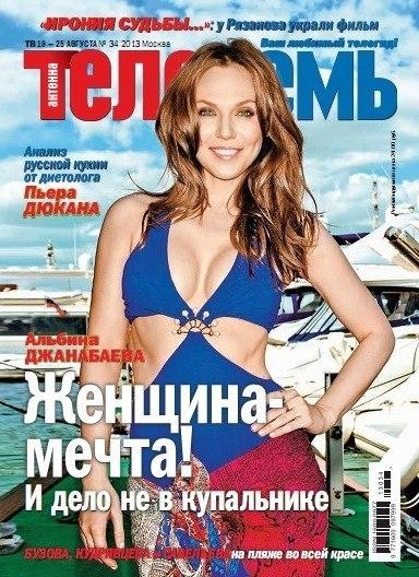 Алина Джанабаева