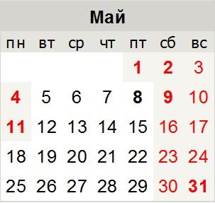 Майские праздники 2015 в Украине как отдыхаем праздничные дни календарь