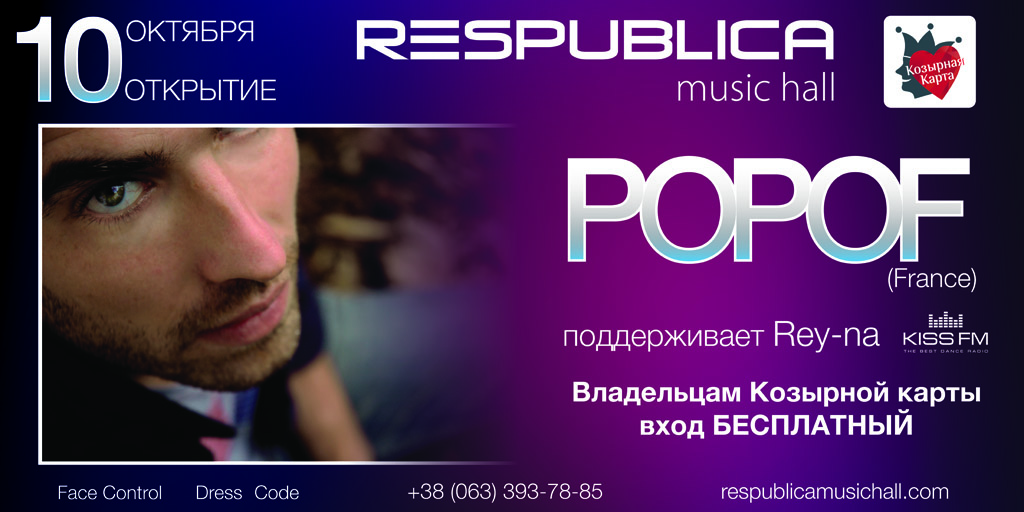Respublica Music Hall