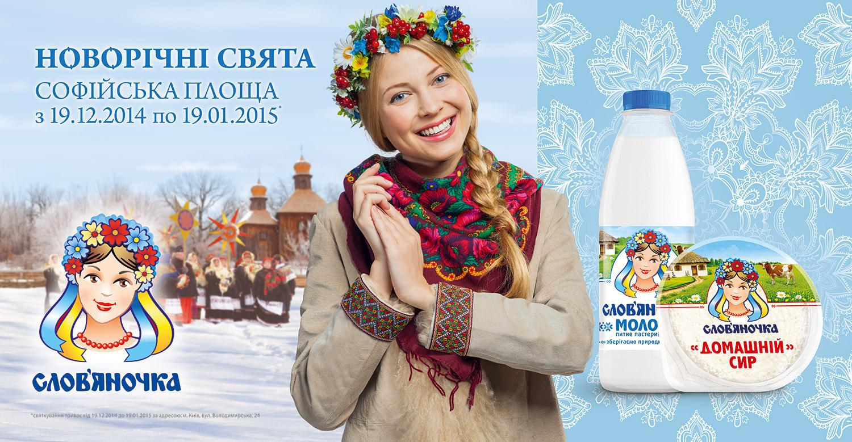 Слов'яночка новорічні свята Київ Софіївська площа