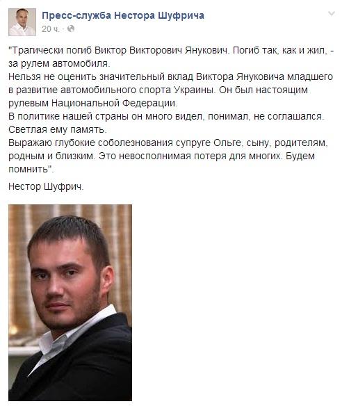Сын Януковича погиб