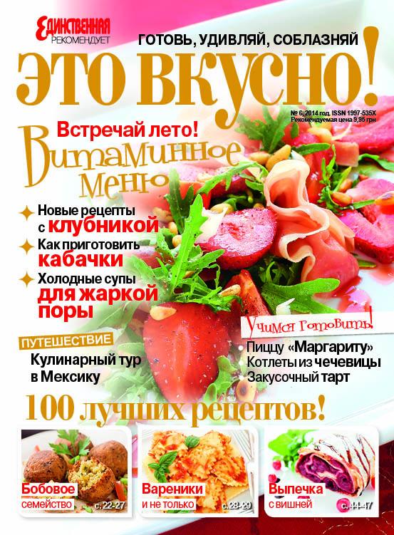 Журнал это вкусно