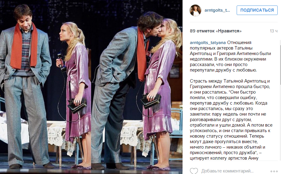 Татьяна Арнтгольц страстно влюбилась в бывшего мужа Анны Ковальчук - Фото