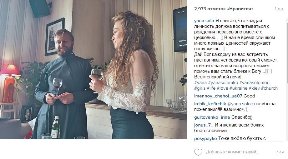 Яна Соломко окрестила ребенка в Киеве