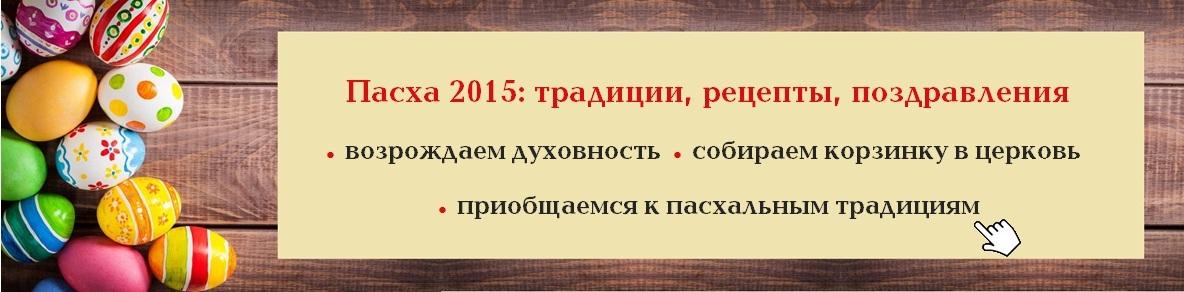 Пасха 2015 традиции поздравления кулич корзинка